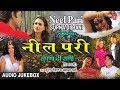 """""""Neel Pari"""" Full Album (Audio) Jukebox Himachali Album   Sakshi Dhawan, Victor John, Paruu"""