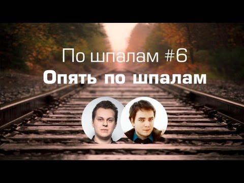 По Шпалам - Выпуск 6