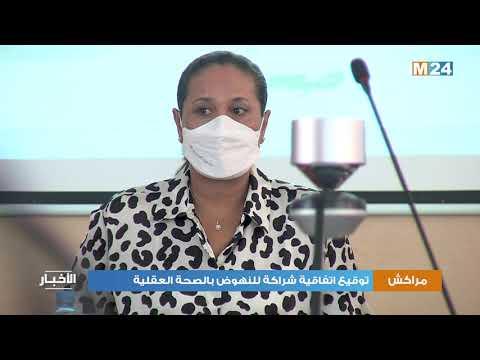مراكش: توقيع اتفاقية شراكة للنهوض بالصحة العقلية