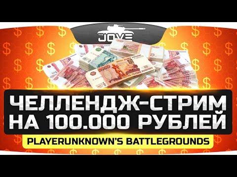 Стрим-Челлендж на 100.000 рублей! ● PLAYERUNKNOWN'S BATTLEGROUNDS