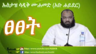 Tewba | Repentance - Ustaz Sadiq Muhammed (Abu Hayder)