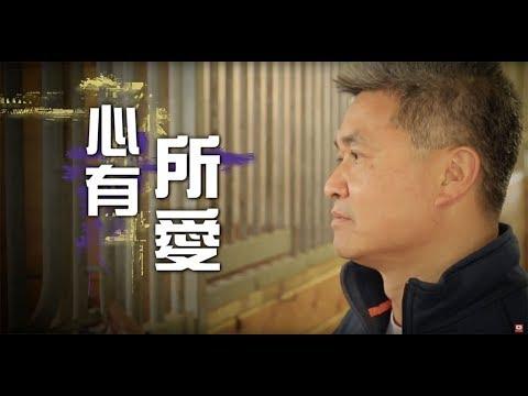 電視節目 TV1424 心有所愛 (HD粵語) (溫哥華系列)