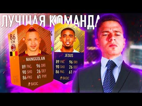 ЭТО ЛУЧШАЯ КОМАНДА ⚽ КАРЬЕРА MILAN ⚽ FIFA 18 [#5]