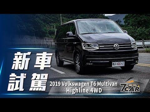 【新車試駕】2019 Volkswagen T6 Multivan Highline 4WD|標配ACC 安全再進化