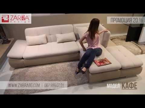 Zarra Design - Модел Магнолия и Модел Кафе (Холов ъгъл)
