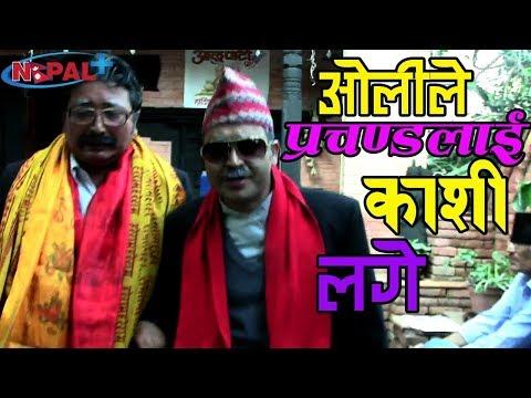 (ओलीले प्रचण्डलाई काशी लगे ! आलु पार्टी भाग–२ l Nepali Comedy Artist Performance - Duration: 10 minutes.)