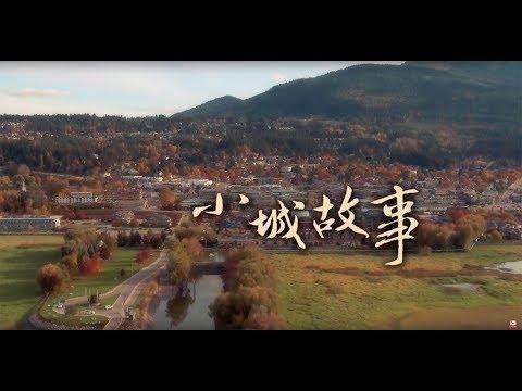 電視節目 TV1427 小城故事 (HD粵語) (溫哥華系列)