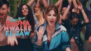 Video Nancy Ajram - Badna Nwalee El Jaw music video /‏نانسي عجرم - بدنا نولع الجو MP3, 3GP, MP4, WEBM, AVI, FLV November 2018
