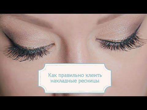 Наклеиваем реснички / пучки : смотреть видео онлайн на templayno.ru