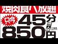 980円深夜ランチ食べ放題/新宿歌舞伎町/極