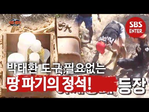 '휴먼 굴삭기' 박태환, 보물 향한 집념의 땅 파기!ㅣ정글의 법칙(Jungle)ㅣSBS ENTER.