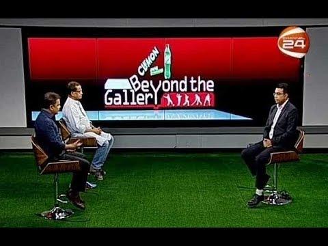 বাংলাদেশের ক্রিকেট | Beyond the Gallery | 12 September 2019