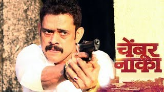 Ajay Devgan's Singham Star Vineet Sharma Honest Officer in Chembur Naka | Marathi Movie 2018