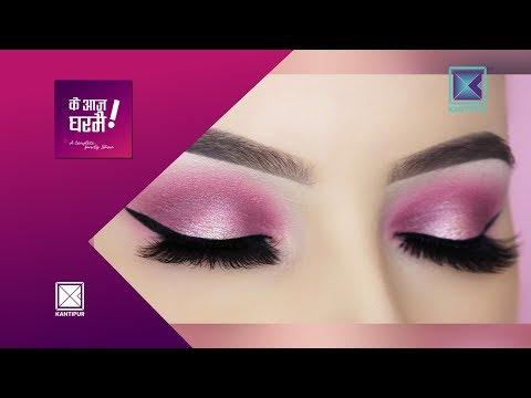 (Benefits of Turmeric | Varities of Mosquito net | Eye Makeup | Ke Aaja Ghar Mai - 19 August 2018 - Duration: 48 minutes.)