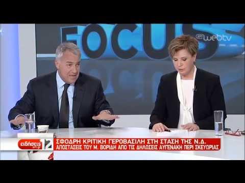 Πολιτική κόντρα στην ΕΡΤ για την πρωτόδικη καταδίκη του Ν. Γεωργιάδη | 01/03/19 | ΕΡΤ