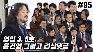 김어준의 다스뵈이다 95회 영입 3, 5호, 윤건영 그리고 검찰댓글
