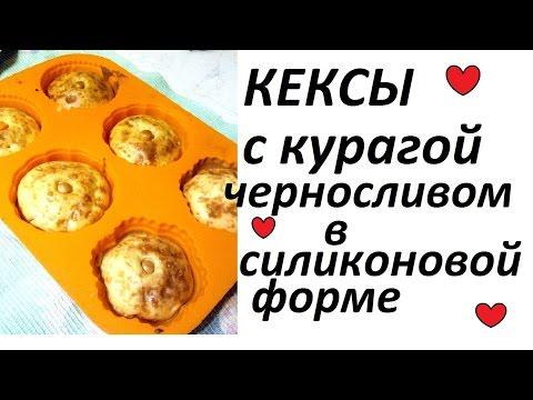 Кексы с курагой в силиконовых формах рецепты