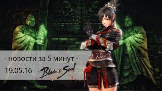 Видео к игре Blade and Soul из публикации: Релиз русской версии Blade and Soul и важные новости от разработчиков