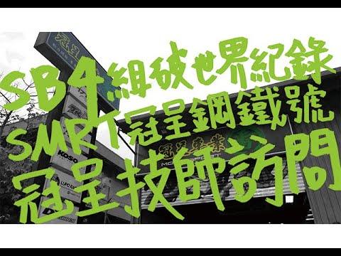 【賽事車輛】SMRT冠呈鋼鐵號