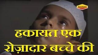 Video हकायत एक रोज़ादार बच्चे की    Hakayat Ek Rozadar Bachche Ki    Anwar Sabri    Full Waqia    Sonic MP3, 3GP, MP4, WEBM, AVI, FLV Juni 2018
