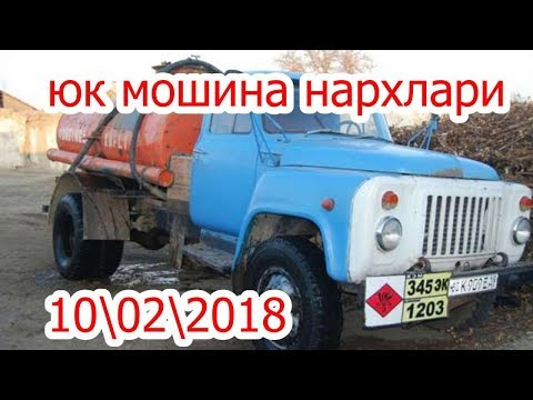 юк мошина нархлари    10\\02\\2018 - DomaVideo.Ru