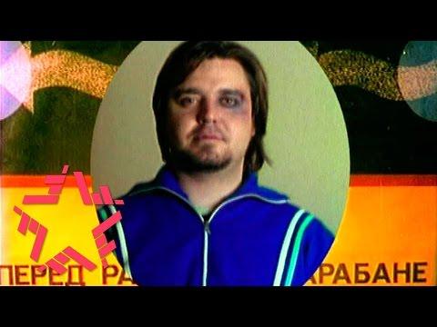 Ляпис Трубецкой - Спорт прошел