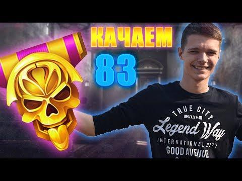 КАЧАЕМ НОВЫЙ 83 РАНГ В WARFACE !!! - ВЫБИЛ CZ SCORPION EVO3 A1!