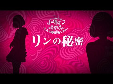 Le secret de Rin - Trailer de Catherine : Full Body
