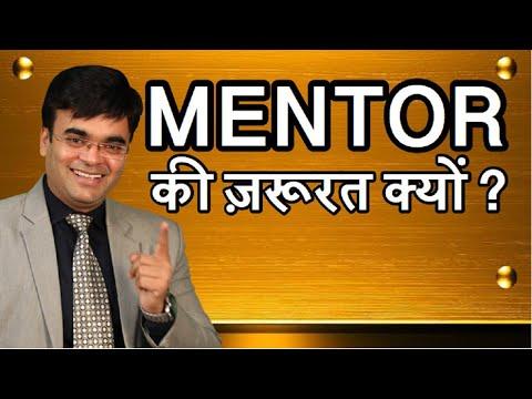 Life में Mentor क्यों बनाना चाहिए | Success Tips by Dr. Amit Maheswari