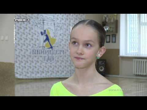 <a href='/Info/?id=78494' >Чемпіони у 12 років: рівненські таланти підкорюють своїм танцем паркети [ВІДЕО]</a>
