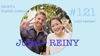 REINY先生の~留学中に必要な英会話 #121~ Let's review!
