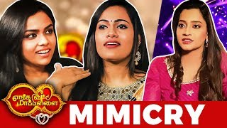 Video LOL! Mimicry of all EVM Contestants   Seethalakshmi & Sriya   Enga Veetu Mapillai MP3, 3GP, MP4, WEBM, AVI, FLV Februari 2019