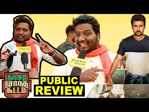 Thaanaa Serndha Koottam Review | Smile Settai Boys | RJ Vignesh | FDFS | Suriya, Anirudh!