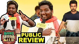 Video Thaanaa Serndha Koottam Review | Smile Settai Boys | RJ Vignesh | FDFS | Suriya, Anirudh! MP3, 3GP, MP4, WEBM, AVI, FLV April 2018
