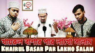 Video Khairul Basar Par Lakho Salam (খায়রুল বাশার পার লাখো সালাম)Naate Mustofa(ﷺ)➖Sayed Saiful Islam Bari MP3, 3GP, MP4, WEBM, AVI, FLV Maret 2019