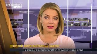 Випуск новин на ПравдаТУТ Львів 07.08.2018