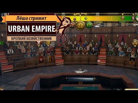 Стрим Urban Empire: первый запуск