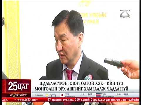 Ц.Даваасүрэн: Оюутолгой ХХК-ийн ТУЗ Монголын эрх ашгийг хамгаалж чаддаггүй