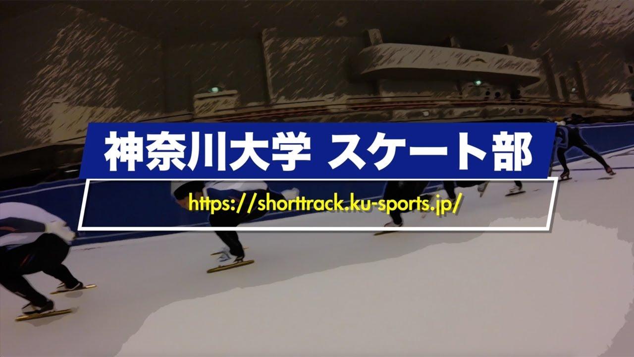 スケート部スピード部門ショートトラック部紹介