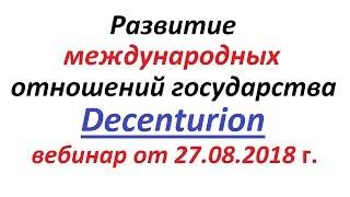 Развитие международных отношений государства Decenturion. Вебинар от 27.08.2018 г.