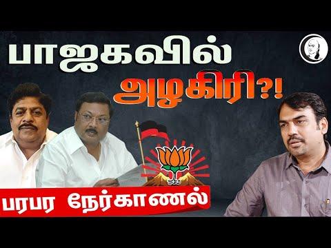 பாஜகவில் அழகிரி? | பாண்டே நேர்காணல் | KP ராமலிங்கம் | DMK | BJP | Pandey interview