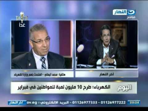 محمود سعد لـ  مسئول حكومي :  الناس بتدعي عليكم بسبب فواتير الكهرباء