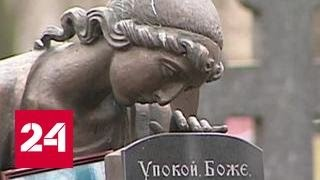 Могилы на столичных кладбищах продают по ценам квартир