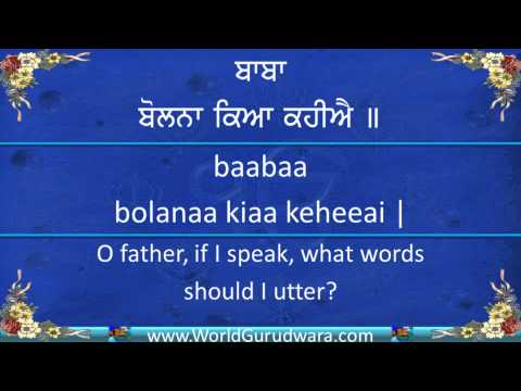 WorldGurudwara - WolrdGurudwara.com presents Baba Bolna Kya Kahiye by Bhai Harjinder Singh Sri Nagar Wale. Helping you learn the correct pronunciation of Shabad Gurbani. This...