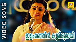 Video Evergreen Film Song | Ilam Manjin kulirumay(Female) | Ninnishttam Ennishttam | Malayalam Film Songs MP3, 3GP, MP4, WEBM, AVI, FLV Juli 2018