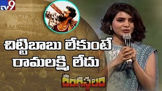 Video Samantha cute speech @ Rangasthalam Success Meet || Pawan kalyan || Ram Charan || Sukumar MP3, 3GP, MP4, WEBM, AVI, FLV April 2018