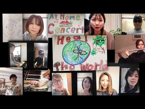 神奈川「バーチャル開放区」リセライズ[Heal The World Cover 2020]の画像