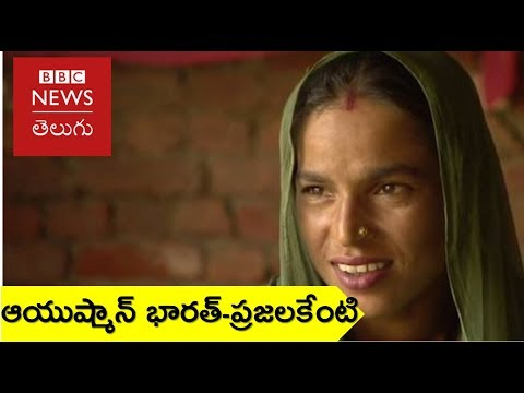 Ayushman Bharat: One month old baby became a celebrity - BBC News Telugu