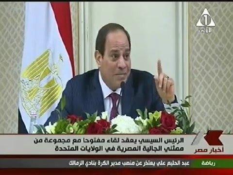 تعليق الرئيس السيسي على احد ابناء الجالية المصرية بامريكا بخصوص ( اقباط الم