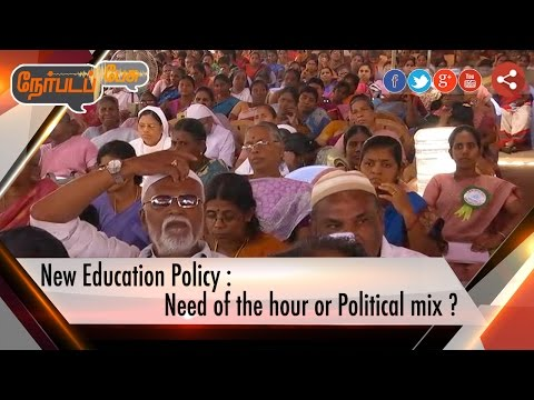 Nerpada-Pesu-New-Education-Policy-Need-of-the-hour-or-Political-mix-30-07-16